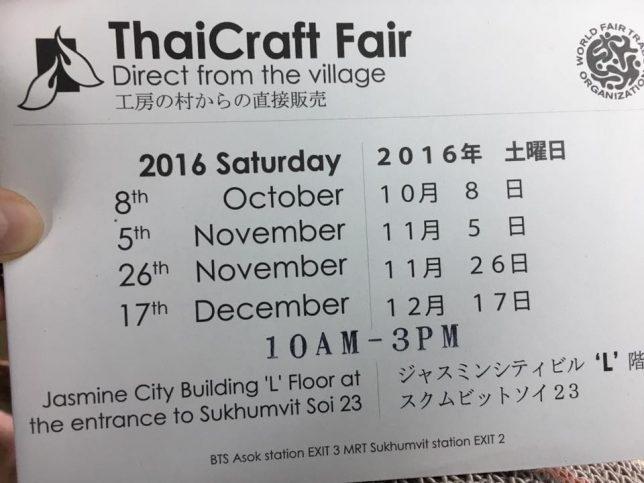 thaicraftfair1