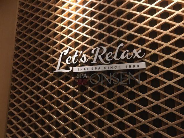 letsrelax2